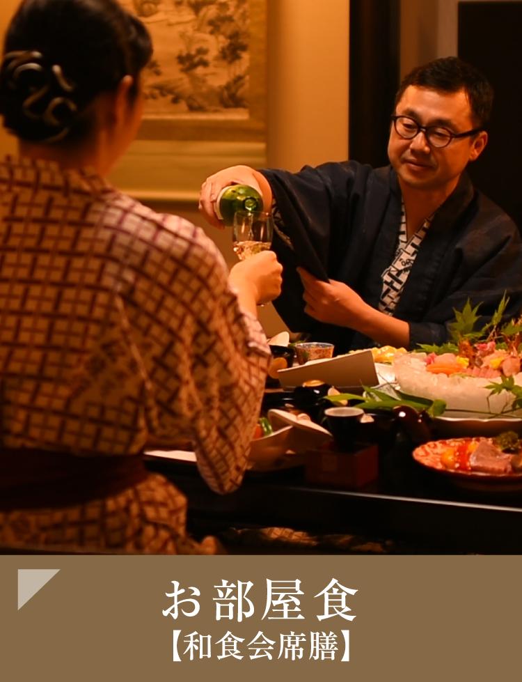 お部屋食【和食会席膳】