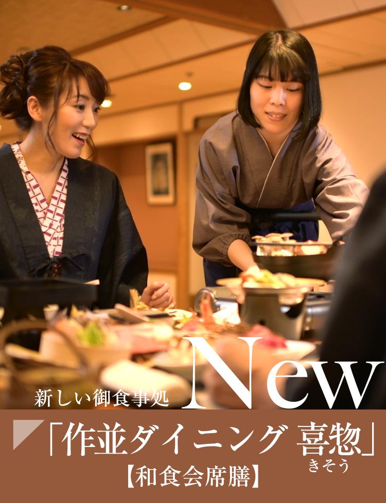 新しいお食事処 和ダイニング喜惣(きそう)【和食会席膳】